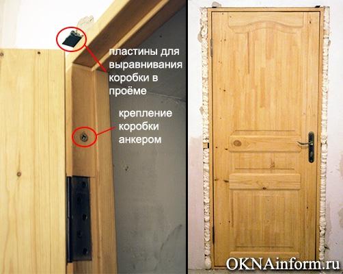 Установка двери и дверной коробки своими руками 63